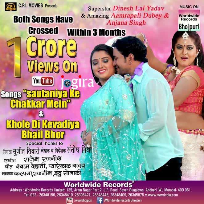 bhojpuri song sautaniya ke chakkar-mein and khol di kevadiya