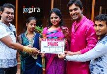inauguration of bhojpuri film swarag
