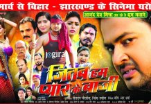 bhojpuri film jitab hum pyar ke baazi poster