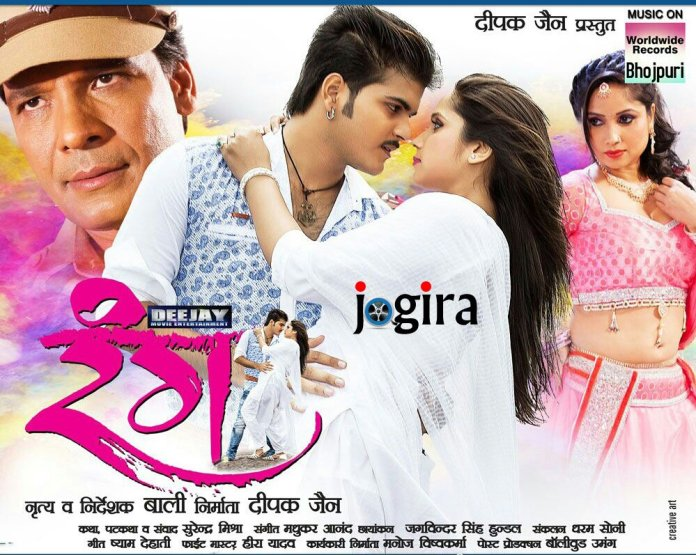 भोजपुरी फिल्म रंग का पोस्टर
