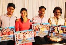 भोजपुरी फिल्म आर पार के माला चढ़इबो गंगा मईया का पोस्टर किया गया लॉन्च