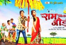 भोजपुरी फिल्म राम मिलाये जोड़ी का फर्स्ट लुक