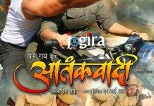 खेसारी लाल और शुभी शर्मा की जोड़ी भोजपुरी फिल्म आतंकवादी में