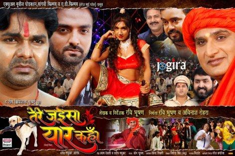 bhojpuri actor pawan singh latest bhojpuri film tere jaise yaar kahan