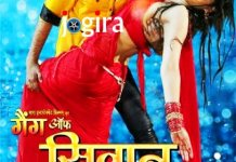 28 अप्रैल को प्रदर्शित होगी भोजपुरी फिल्म गैंग ऑफ सिवान