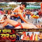 bhojpuri film tere jaise yaar kahan photo
