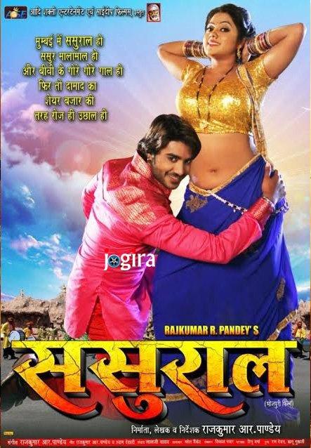 भोजपुरी फिल्म ससुराल का दूसरा पोस्टर सोशल मीडिया पर