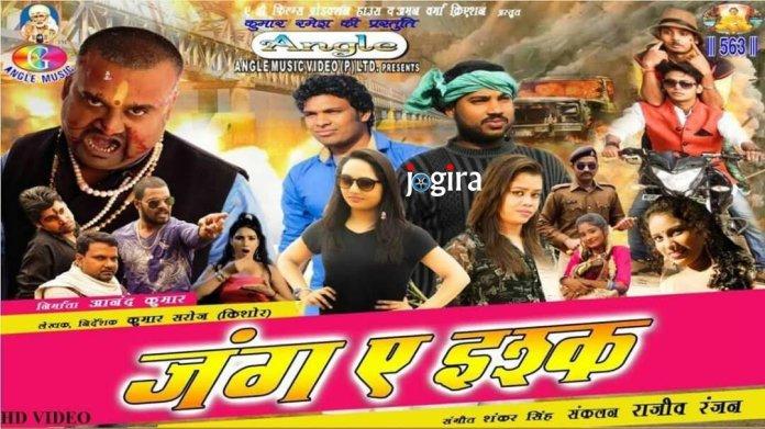 भोजपुरी फिल्म अब होई जंग ए इश्क