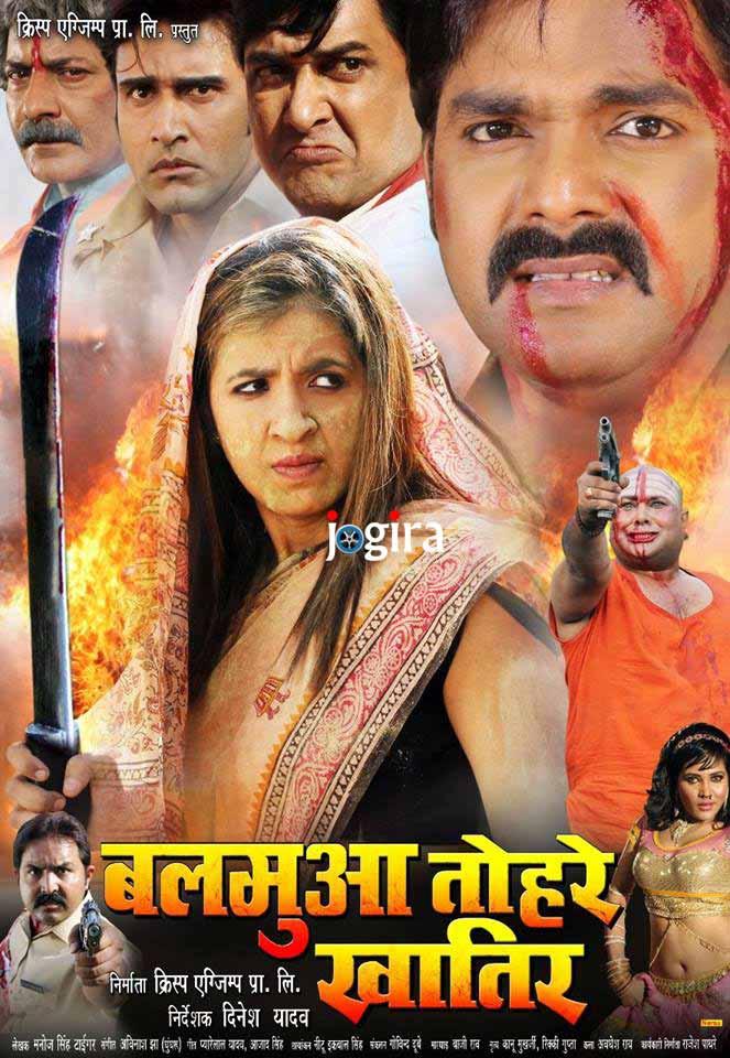 भोजपुरी फिल्म बलमुआ तोहरे खातिर का फर्स्ट लुक