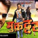 khesarilal yadav starrer bhojpuri movie Muqadar will change people's thinking