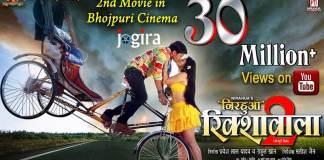 भोजपुरी फिल्म निरहुआ रिक्शावाला 2