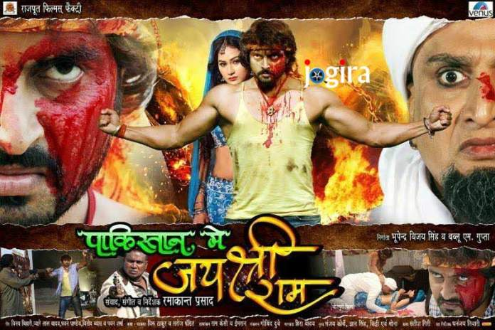 भोजपुरी फिल्म पाकिस्तान में जयश्री राम का ट्रेलर रिलीज
