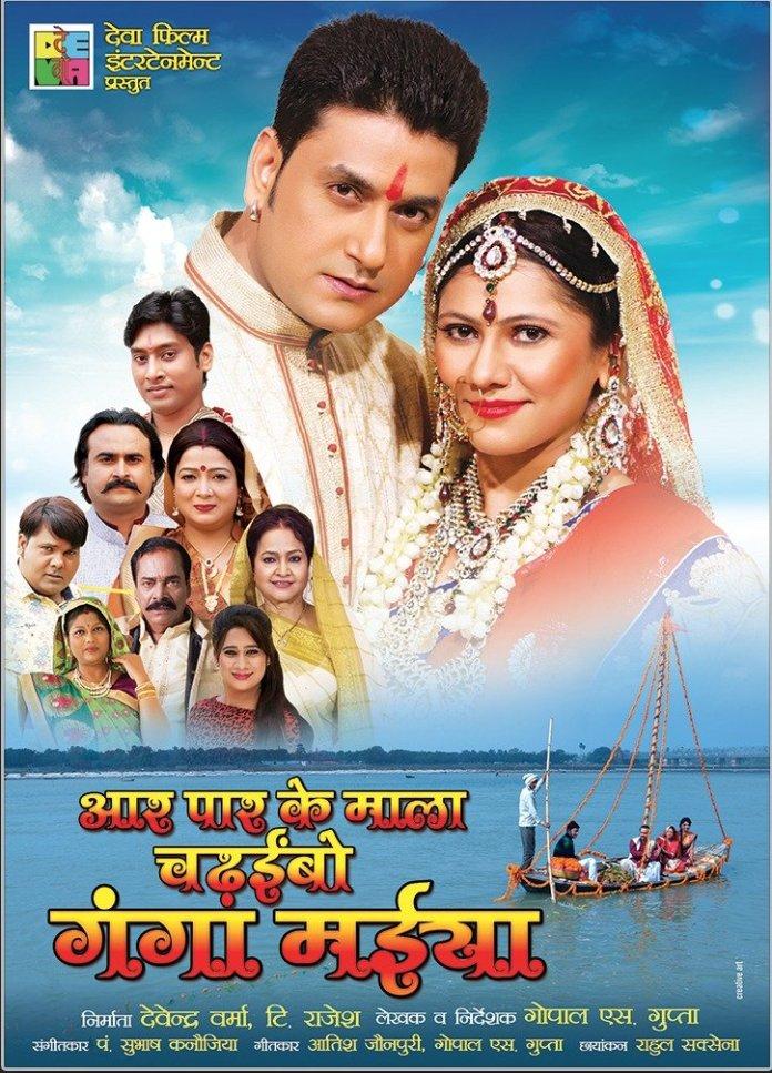 Bhojpuri Movie Aar Paar Ke Mala Chadhaibo Ganga Maiya Poster