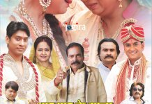 Bhojpuri film Aar Paar KE Mala Chadhaibo Ganga Maiya will be released on 10th November