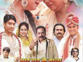 Bhojpuri film Aar Paar KE Mala Chadhaibo Ganga Maiya will be released on 10th November