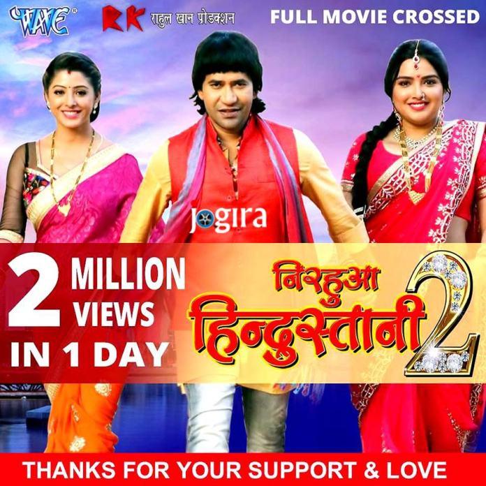 भोजपुरी फिल्म निरहुआ हिन्दुस्तानी 2 एक दिन में २० लाख लोगों ने देखा