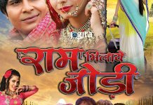 Bhojpuri film Ram milaye jodi ready for release