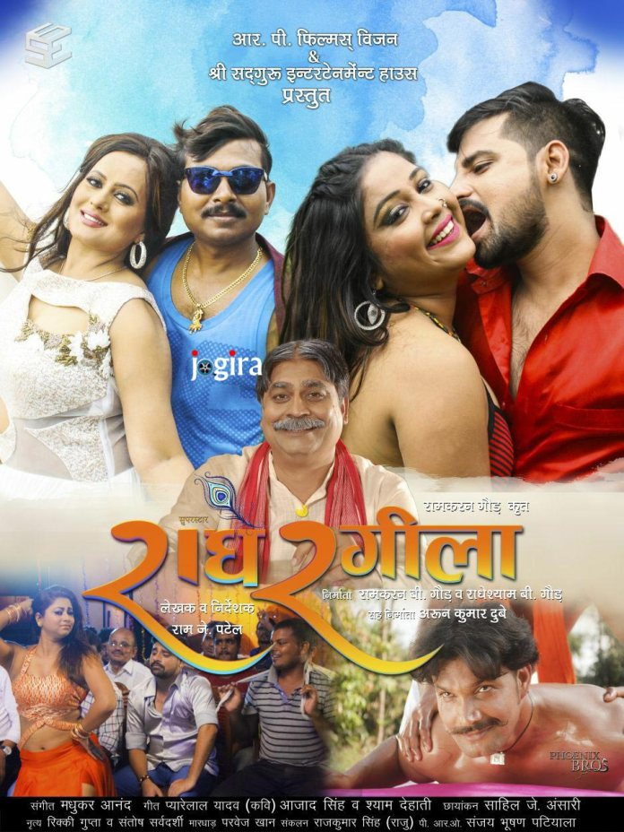Bhojpuri film Superstar Radhe Rangila first look out
