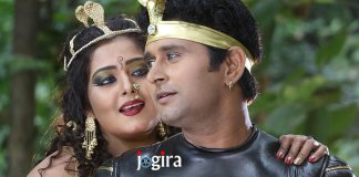 Yash Kumar and Anjana Singh in main role in Bhojpuri movie Nagraj