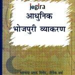 Adhunik Bhojpuri Vyakaranby M P vinod and Jitendra Verma