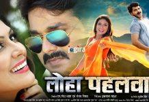 Loha Pahalwan Bhojpuri Film Wallpaper