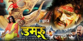 भोजपुरी फिल्म डमरू