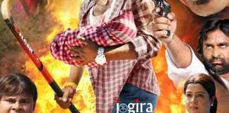 bhojpuri film singh bhaiya