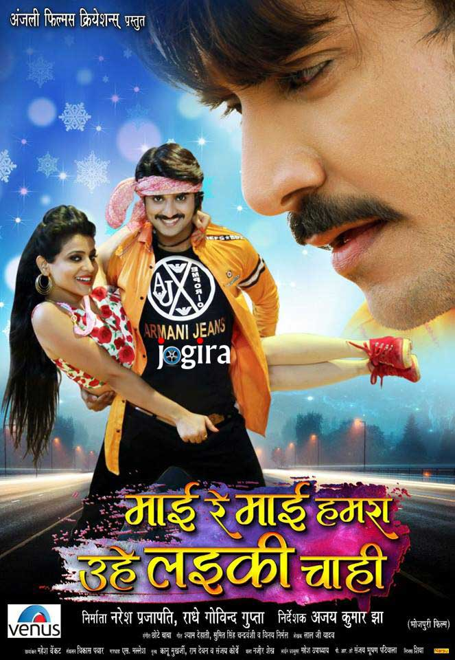 Chintu's Bhojpuri film Mai re mai hamra uhe laiki chahi will be released on Holi