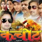 bhojpuri film mann ke kachot muhurt