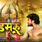 khesari lal yadav movie damru