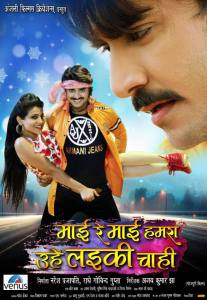 mai re mai hamra uhe laiki chahi bhojpuri movie poster