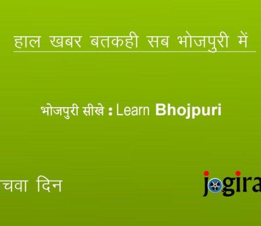 Key Phrases of English in Bhojpuri