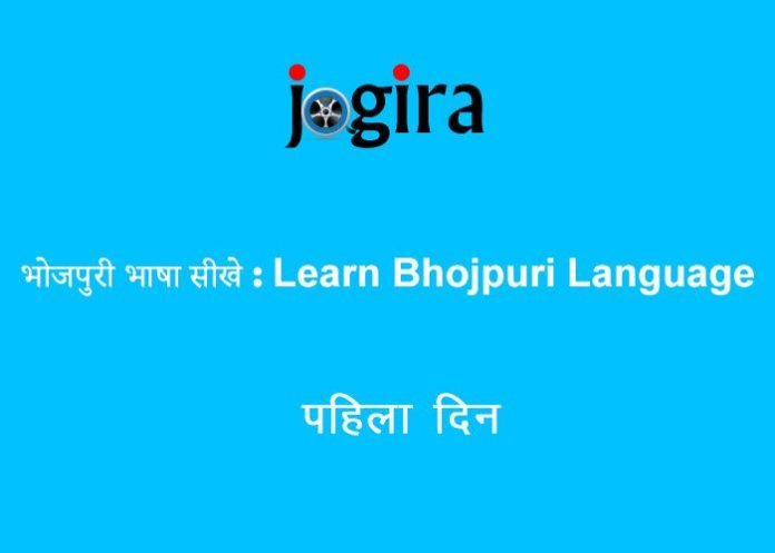 learn bhojpuri language