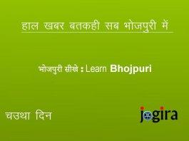 भोजपुरी सीखे   Learn Bhojpuri   चउथा दिन
