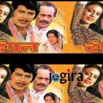 भोजपुरी फिल्म दंगल