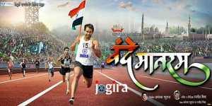 दिनेशलाल यादव निरहुआ की फिल्म बन्दे मातरम