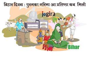 बिहार दिवस : पुरनका गरिमा आ प्रतिष्ठा कब मिली