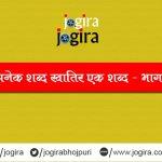 One Word Substitution in Bhojpuri Language | अनेक शब्द खातिर एक शब्द
