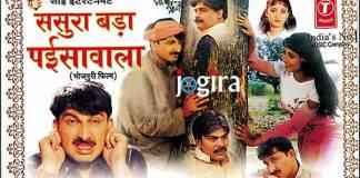 भोजपुरी फिल्म ससुरा बड़ा पैसावाला