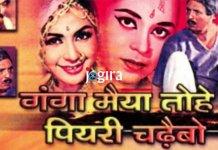 पहली भोजपुरी फिल्म गंगा मईया तोहे पियरी चढ़इबो