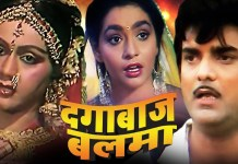 Bhojpuri Full Movie Dagabaaz Balma | दगाबाज़ बलमा