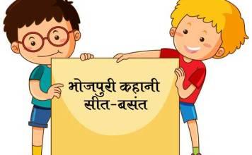 भोजपुरी कहानी सीत-बसंत