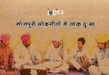 भोजपुरी लोकगीतों में व्यक्त दुःख