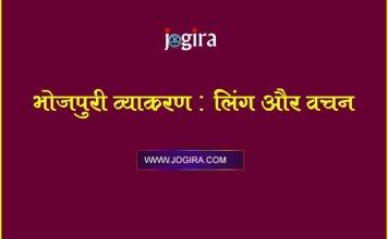 भोजपुरी व्याकरण | लिंग और वचन | Bhojpuri Language Grammar