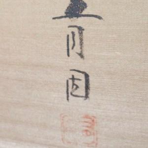 Samurai Warrior on Horseback markings