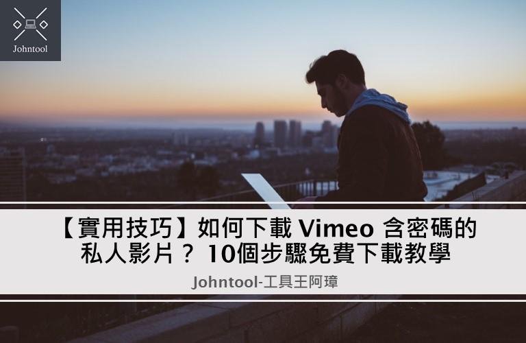【實用技巧】如何下載 Vimeo 含密碼的私人影片? 10個步驟免費下載教學