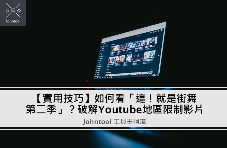 【實用技巧】如何看「這!就是街舞第二季」?破解Youtube地區限制影片