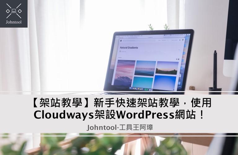 【架站教學】新手快速架站教學,使用Cloudways架設WordPress網站!