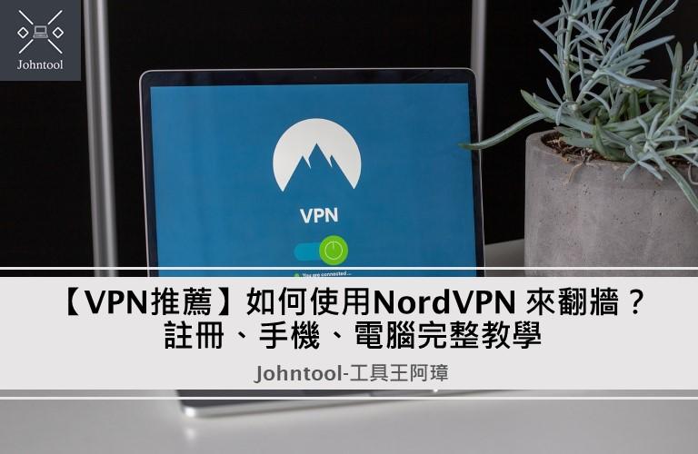 【VPN推薦】如何使用NordVPN 來翻牆? 註冊、手機、電腦完整教學