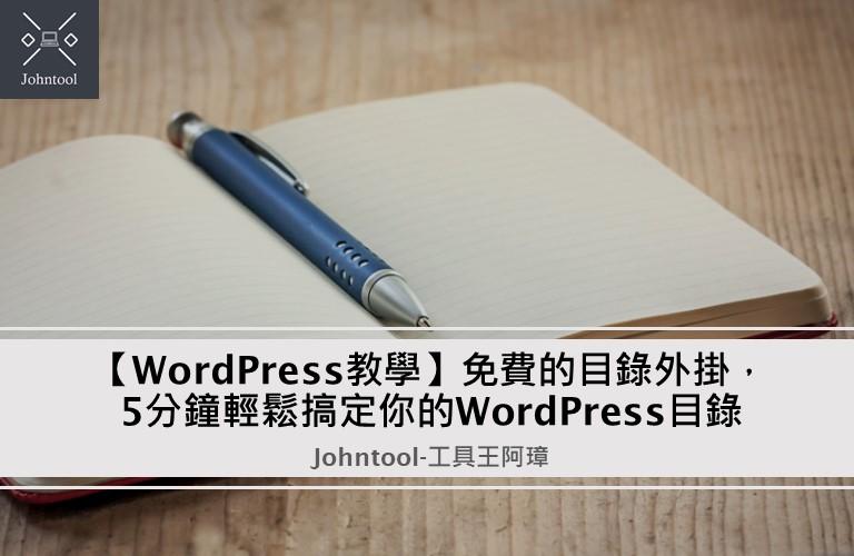 【WordPress教學】免費的目錄外掛,5分鐘輕鬆搞定你的WordPress目錄